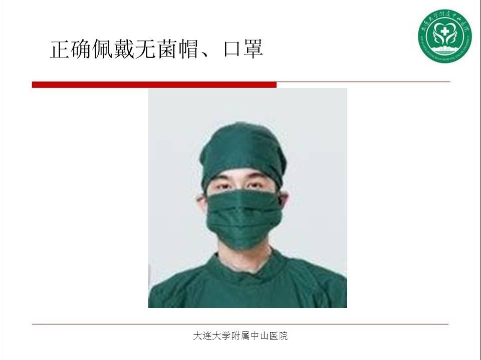外科无菌术